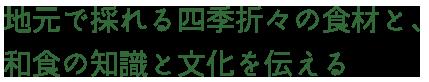 和食文化を伝える