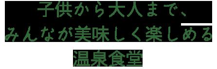 温泉食堂 花紋についてのキャッチコピーが入ります