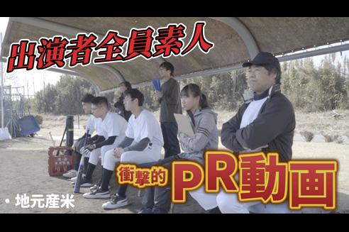 高根沢町産「とちぎの星」のPR動画公開!