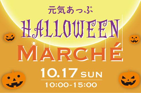 10/17(日)元気あっぷハロウィンマルシェ開催