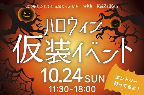 10/24(日)ハロウィン仮装イベント開催